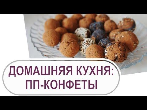 Как приготовить ПП-конфеты натуральный полезный десерт