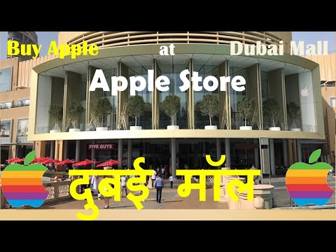 Buy iPhone at Cheap Price | Apple Store | Dubai Mall | Dubai Diary