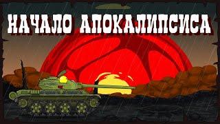 Начало Апокалипсиса - Мультики про танки