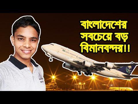 বাংলাদেশের সবচেয়ে বড় -  শাহজালাল আন্তর্জাতিক বিমানবন্দর | Shahjalal International Airport Bangladesh