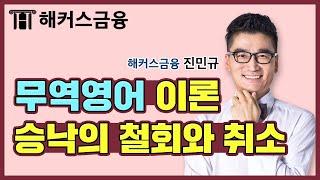 [무역영어 1급] 이론정리 강의 3탄ㅣ승낙의 철회와 취…