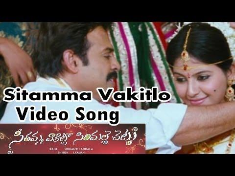 Sitamma Vakitlo Full Video Song || SVSC Video Songs || Venkatesh, Mahesh Babu,Samantha, Anjali.