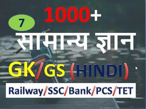 Most Important GK/GS Quiz-2018 ( RAILWAY/SSC/Govt.Exam..)