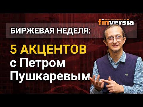 Биржевая неделя: 5 акцентов с Петром Пушкаревым - 20.09.2020