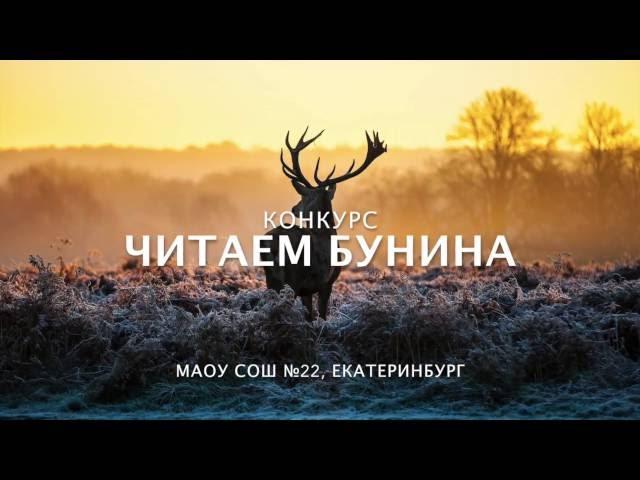 Игитов Елисей читает произведение «Густой зелёный ельник...» (Бунин Иван Алексеевич)