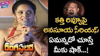 Anasuya Response On Kathi Mahesh Review | Ranga...