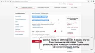 видео Как заблокировать сим карту и номер МТС