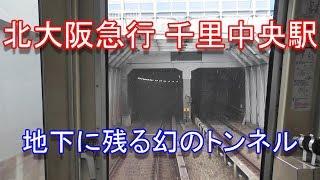 【廃線跡】北大阪急行 地下に残る「会場線」の跡を調査しました(2019.9.21撮影)
