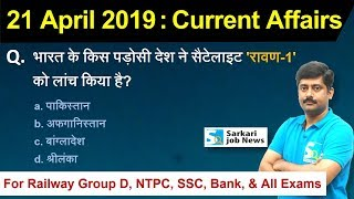 21 April 2019 करेंट अफेयर्स हिंदी | Current Affairs Hindi PDF - The Hindu - Sarkari Job News