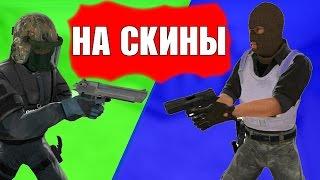 ОДИН НА ОДИН - НА СКИНЫ CS:GO!