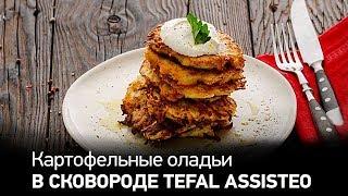 Картофельные оладьи с беконом в сковороде Tefal Assisteo