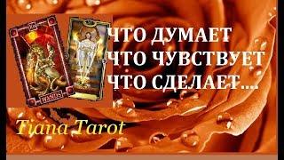 ❤️ЧТО ДУМАЕТ❤️ЧТО ЧУВСТВУЕТ❤️ЧТО СДЕЛАЕТ/Гадание на Таро /Расклад Таро он-лайн