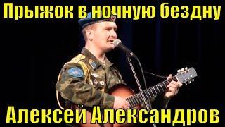 Песня Прыжок в ночную бездну Алексей Александров Фестиваль армейской песни