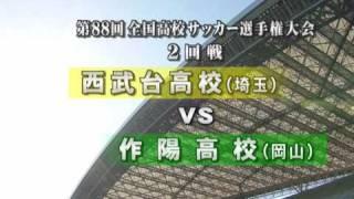 Repeat youtube video 西武台 VS 作陽 第88回全国高校サッカー 2回戦  (2010年1月)