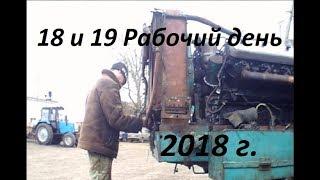 Ремонт трактора Т-150к. Запуск двигателя ЯМЗ 238 после капремонта. (18+)