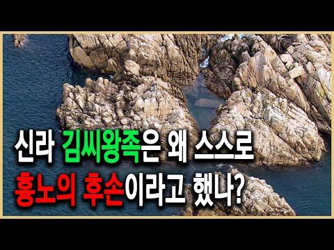 역사추적 – 문무왕 비문의 비밀 2부_왜 흉노의 후예라고 밝혔나?