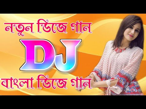 bangla-dj-2021-(bangla-dj-song)---dj-gan-2021-new- -bengali-dj-gan