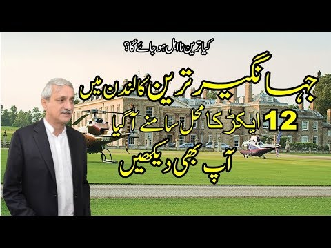 Jahangir Khan Tareen's Luxury House In London