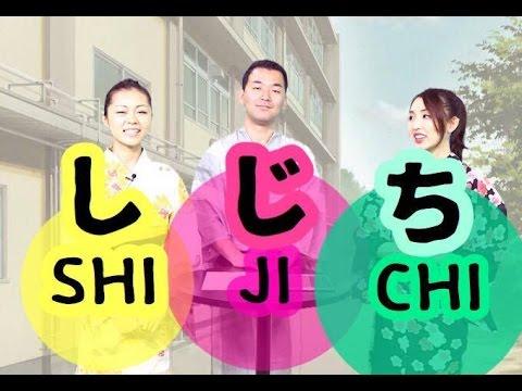 ภาษาญี่ปุ่น Ep 204: ออกเสียง shi, chi, ji  し、ち、じ