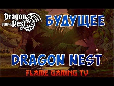 видео: dragon nest • что нас ждет в 2018?