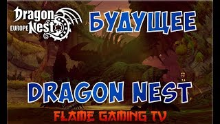 Dragon Nest • что нас ждет в 2018?