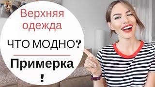 видео Модная теплая одежда