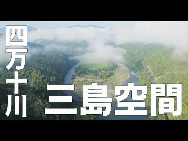 【四万十川・高知#161】「三島空間」空撮・たごてるよし_Aerial_TAGO channel