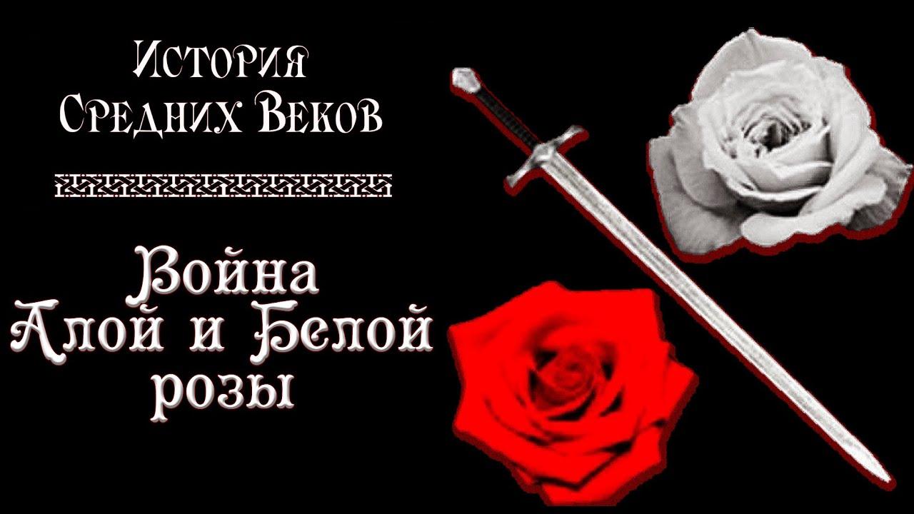 картинки война алой и белой розы