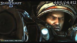 [12화]스타크래프트2 : 자유의 날개 스토리 정주행 …