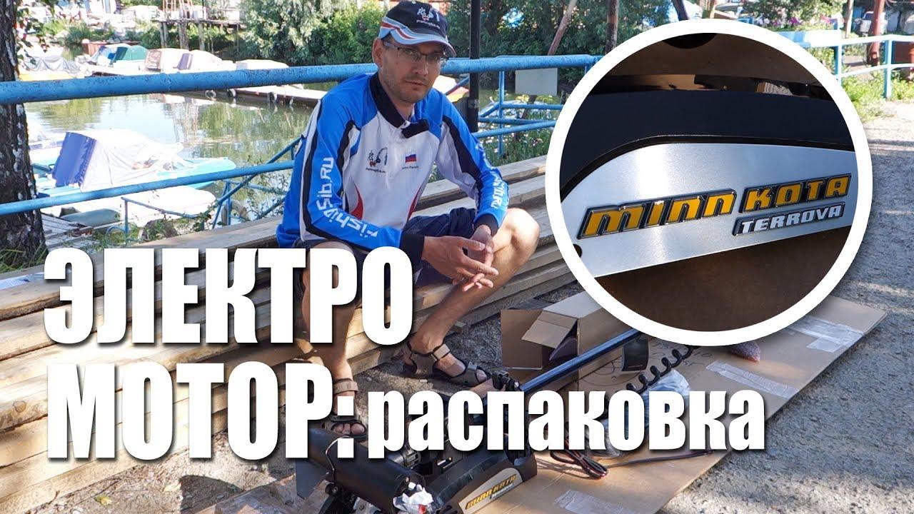 Электромотор Minn Kota Terrova с функцией электроякоря - Распаковка | Рыбалка с FishingSib 2018