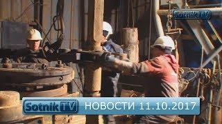 НОВОСТИ. ИНФОРМАЦИОННЫЙ ВЫПУСК 11.10.2017