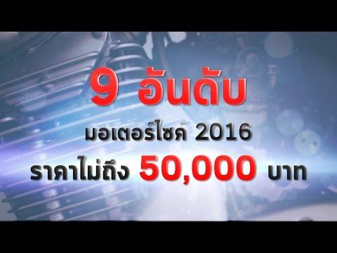9 อันดับ มอเตอร์ไซค์ขายในไทย ราคาไม่ถึง 50,000 บาท 2016