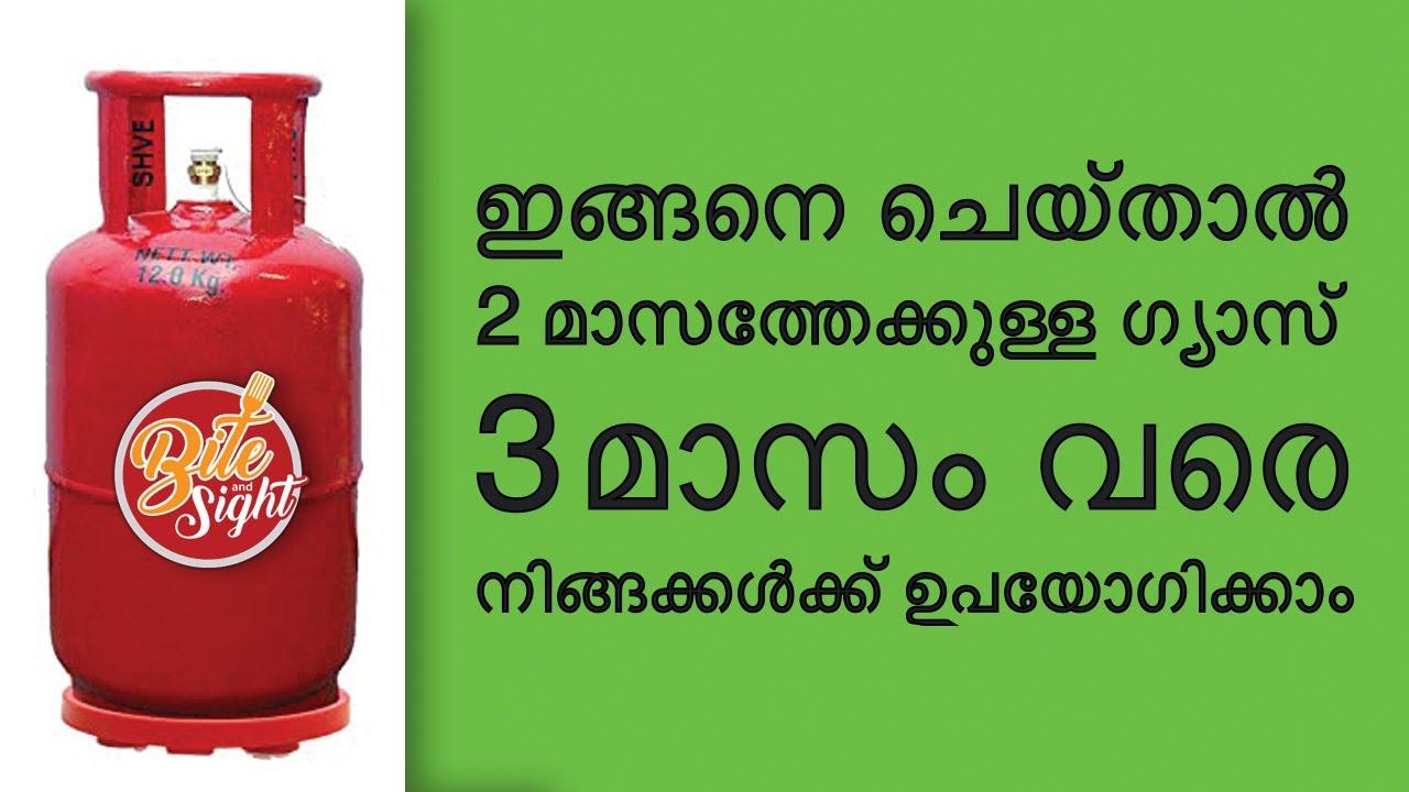 Simple way to Save Cooking Gas / 2 മാസത്തേക്കുള്ള ഗ്യാസ് 3 മാസം വരെ നിങ്ങക്കൾക്ക് ഉപയോഗിക്കാം