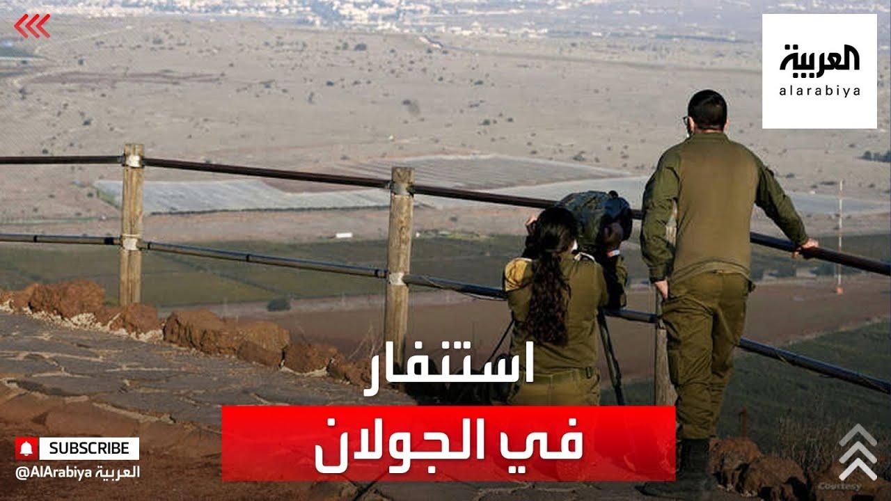 بعد سقوط صاروخ أطلق من سوريا قرب ديمونة.. مشاهد للعربية ترصد تأهبا إسرائيليا في الجولان المحتل  - نشر قبل 19 دقيقة