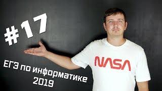 решение задания 17. Демо ЕГЭ по информатике - 2019