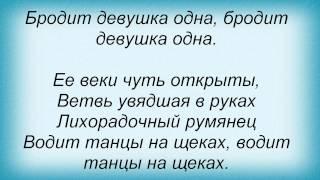 Слова песни Пикник - Лишь влюбленному вампиру