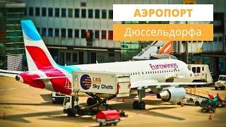 Аэропорт Дюссельдорфа(, 2017-10-19T14:42:58.000Z)