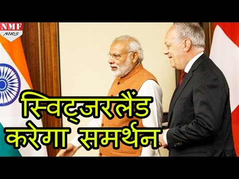NSG में India की Entry का Support करेगा Switzerland, Modi ने कहा,'Thanks'