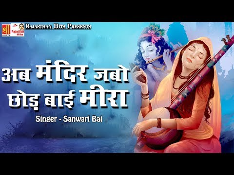 Aab Mandir Jabo Chhod Bai Meera || Rajasthani Meera & Krishna Bhajan 2016 #RajasthanHits