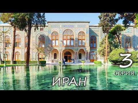 Иран - город Кашан, хаммам султана и роскошные дворцы Персии. Кругосветка с Артемом Грачевым