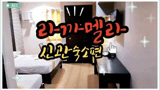 ♡보라카이♡ 라까멜라리조트 신관^^1편(숙소)