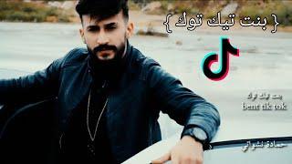 اغينة بنت التيك توك فيديو كليب حصري   Official music video bnt tiktok