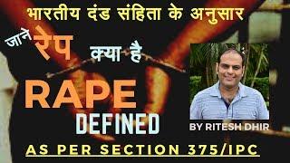What is Rape |Definition| Section 375 of Indian Penal Code| रेप क्या है| परिभाषा| भारतीय दंड संहिता|
