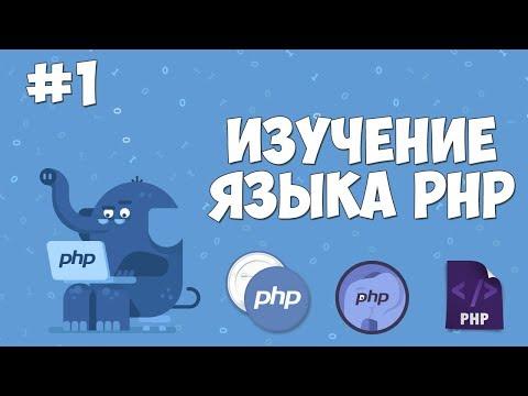 Изучение PHP для начинающих | Урок #1 - Основы PHP