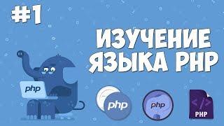 Изучаем PHP | Урок №1 - Основы PHP(В этом видео уроке мы приступаем к изучению языка программирования PHP. Этот язык позволяет создавать различ..., 2015-06-19T16:20:56.000Z)