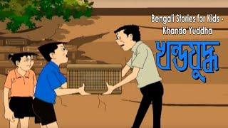 khando Yuddha   Nonte Fonte   Bengali Kids Cartoon 2016   Bangla Popular Cartoon   Comedy Animation