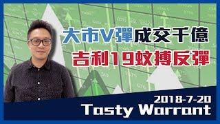 TASTY WARRANT 2018-07-20 Live