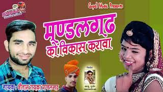 राजस्थानी शादी का स्पशेल सांग    मंडलगढ़ को विकास करवा    New Rajasthani Song 2018