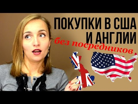 ОНЛАЙН ШОППИНГ в США и Англии БЕЗ ПОСРЕДНИКОВ ♥ Olga Drozdova
