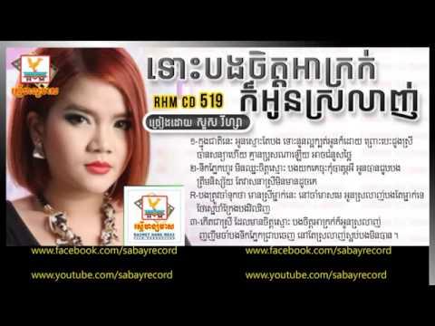 Tos Bong 70 Akrok kor Oun Srolanh sous risa new song HangMeas